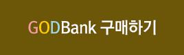GodBank 구매하기